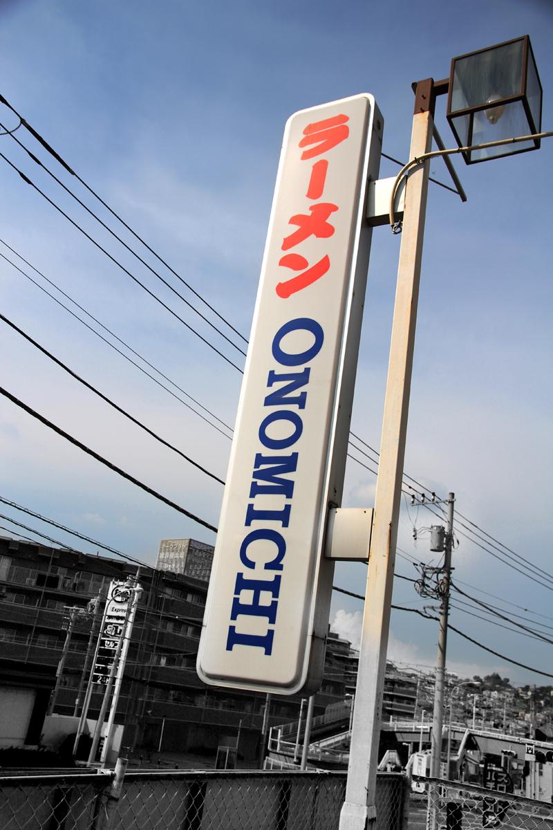 ラーメン ONOMICHI