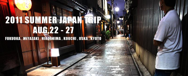 2011 Summer JAPAN Trip