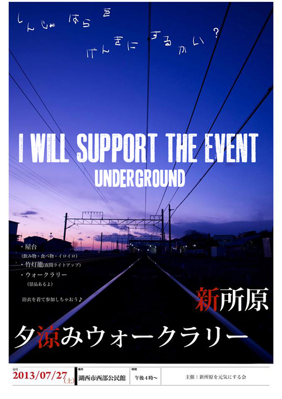 I Will Support the Event