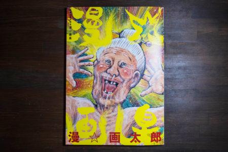 画業30周年記念 漫⭐︎画臭 / 漫⭐︎画太郎 を購入しました。
