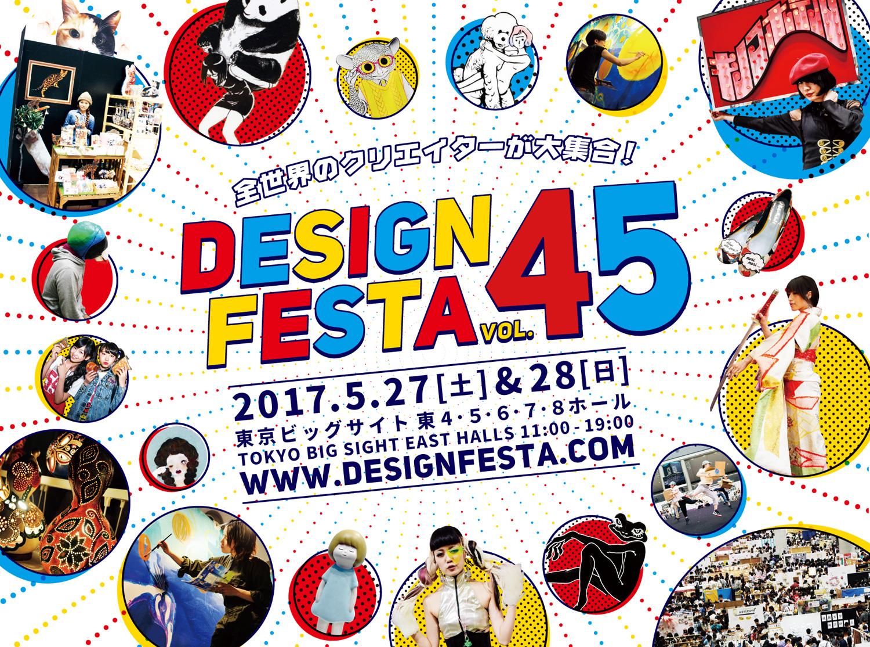 デザイン フェスタ Vol.45 に出展決定!
