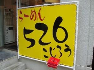 らーめん526